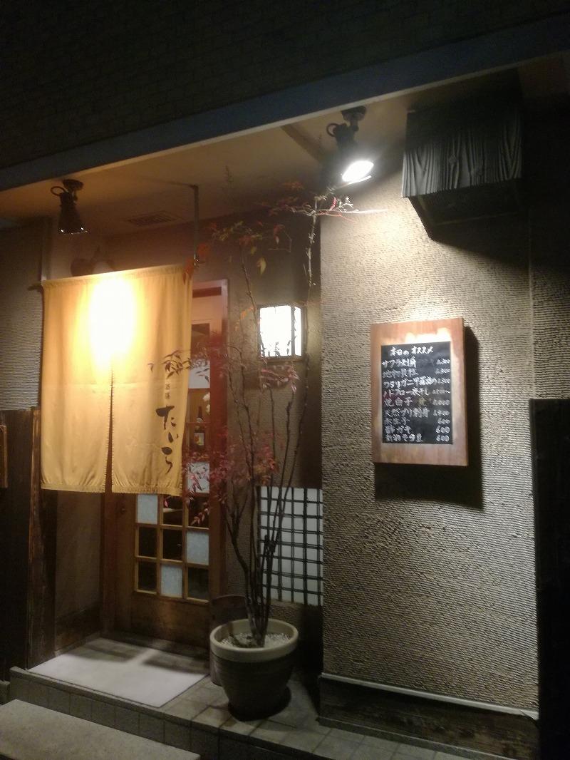 酒膳 たいら(岡山県岡山市)