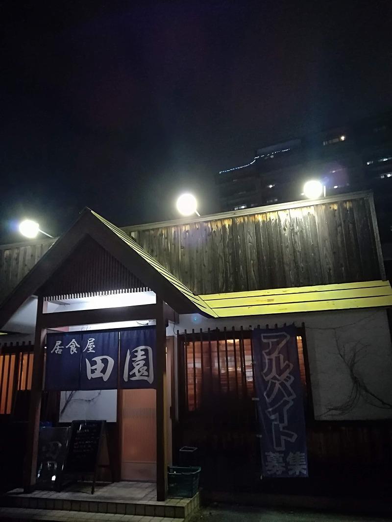 田園(岡山県岡山市)~居酒屋